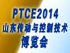 2014第13届中国(山东)国际动力传动及控制技术展览会