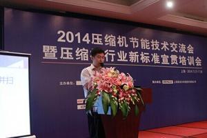 2014压缩机节能会暨标准宣贯会上海盛大召开