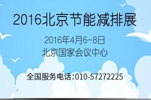 2016第八届中国国际节能减排展览会