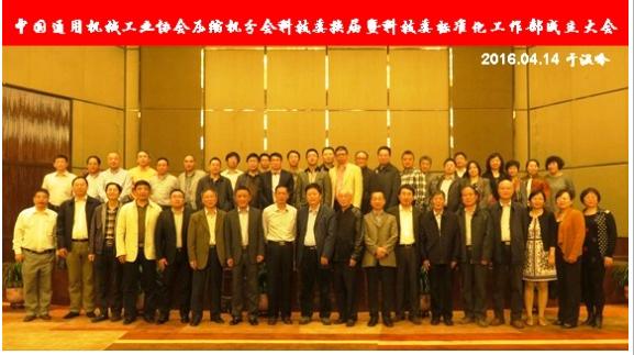 通用机械协会压缩机委员会换届会议在温岭召开