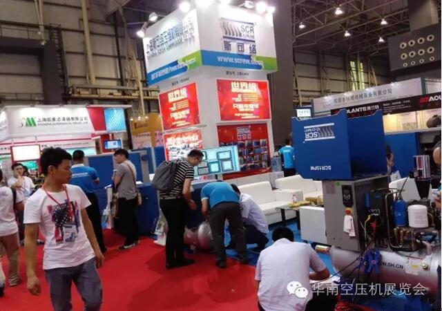2016第四届华南(东莞)国际空压机及气动技术展览会 ------展会掠影
