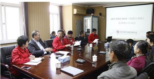 全国《隔膜压缩机》标准修订启动会在京城压缩机隆重召开
