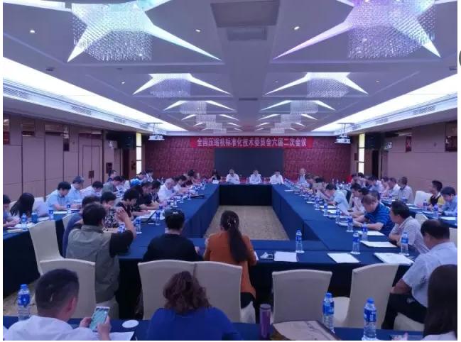 全国压缩机标委会六届二次会议召开